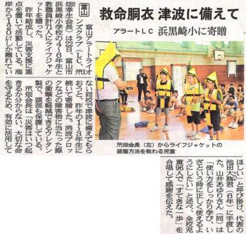 北日本新聞 2018年6月23日(土)