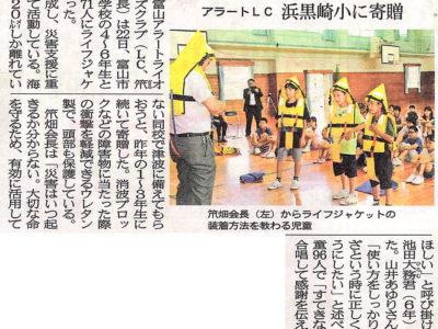 浜黒崎小学校にライフジャケットを寄贈