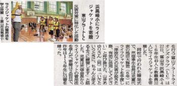 富山新聞 2018年6月23日(土)